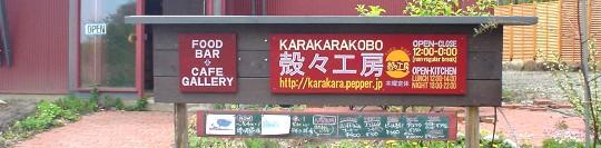 karakara050507_0.jpg