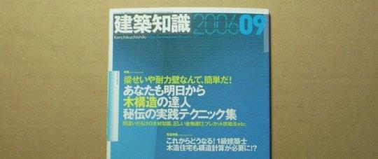 kenchi0609_1.jpg