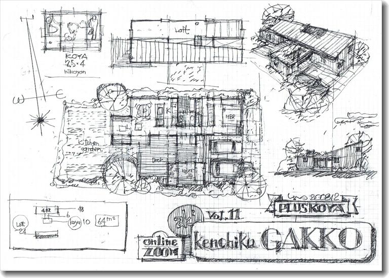 kenchiku-GAKKO_200812_0.jpg