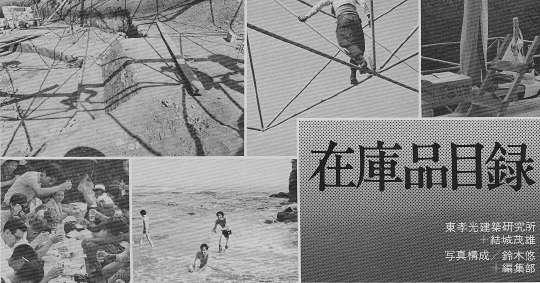 kenchiku7206_0.jpg