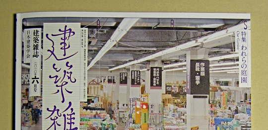 kenchikuzatushi_1006_0.jpg