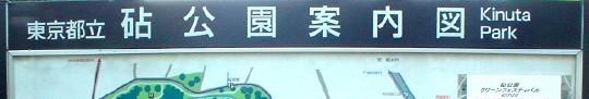 kinuta_park_map_0.jpg