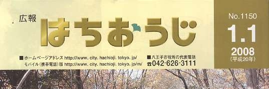 koho_hachioji_0.jpg