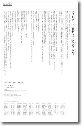 kokuminkaigi_wp_0.jpg