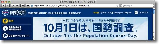 kokusei_chousa_00.jpg