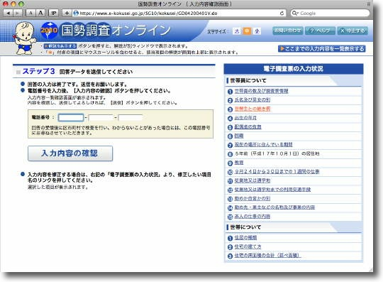 kokusei_chousa_1.jpg