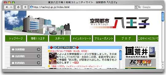 kukantoshi_hachioji_1.jpg