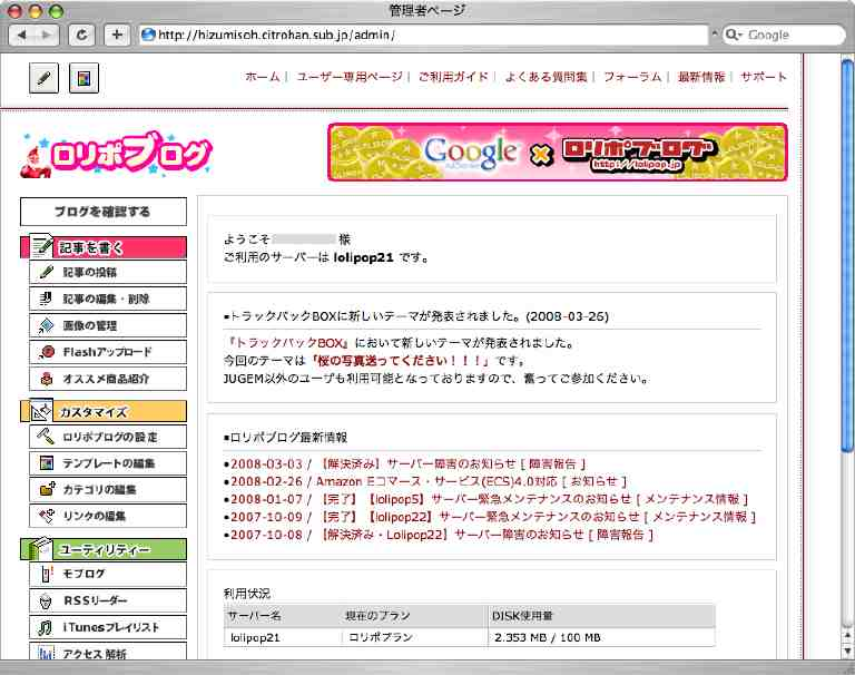 lolipoblog_admin_1.jpg