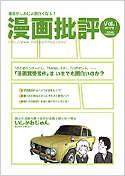 mangahihyou1_0.jpg