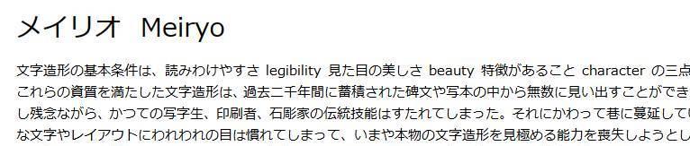 meiryo_3.jpg