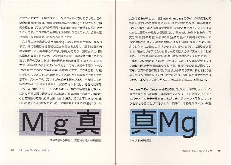 meiryo_7.jpg