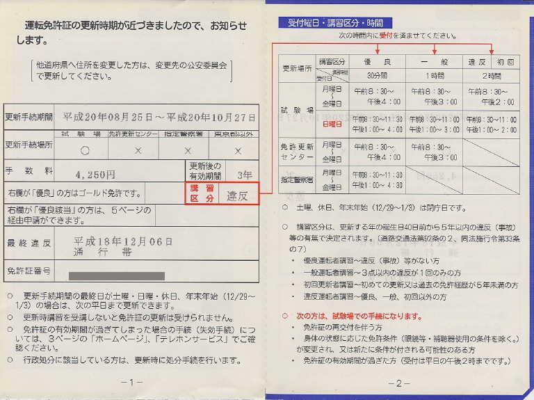 menkyo_kohshin_08_1.jpg