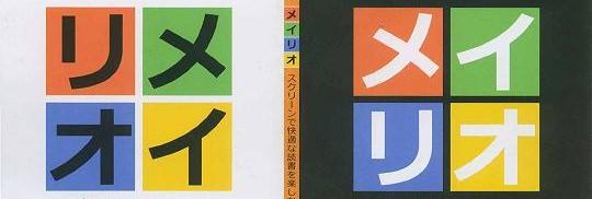 meyryo_0.jpg