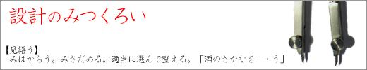 mitsukuroibunner.jpg