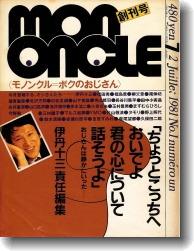 mononcle_1.jpg