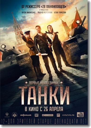 movie-ТАНКИ_0.jpg
