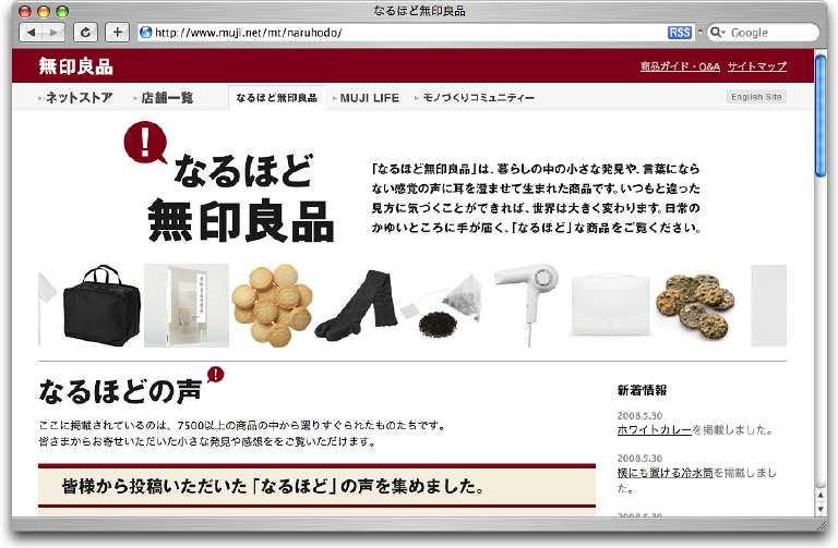muji_wake_2.jpg