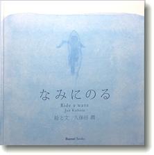 namininoru_0.jpg