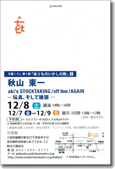 offline_again_1.jpg