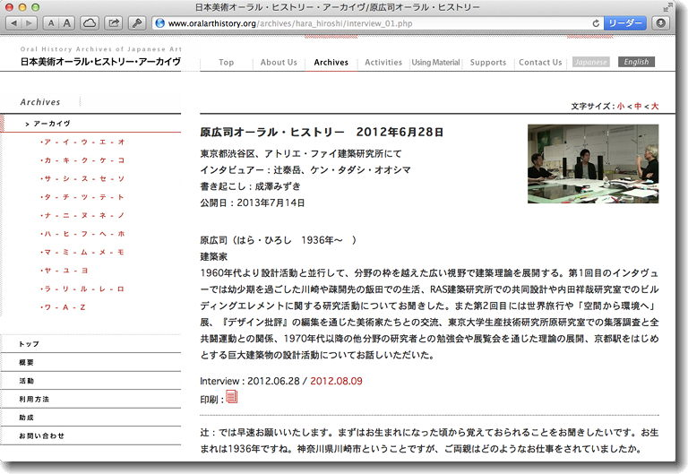 oralarthistory_Hara_0.jpg