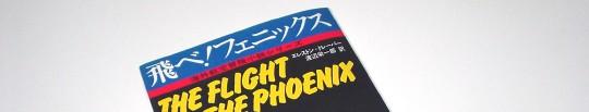 phoenix_0.jpg