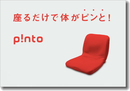 pinto_0.jpg