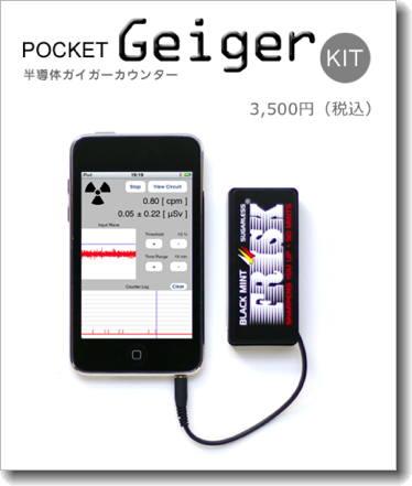 pocket_Geiger_1.jpg
