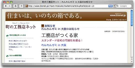 renren_osaka_1.jpg