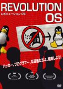 rev_os_0.jpg