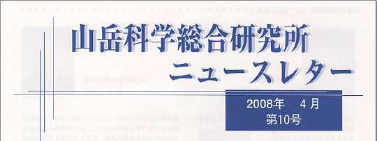 sangaku_kagaku_0804_0.jpg