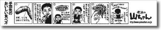 sekai_yamachang_0.jpg