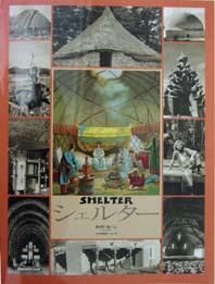 shelter_a.jpg