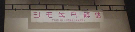 shimokita_kaitai_0.jpg
