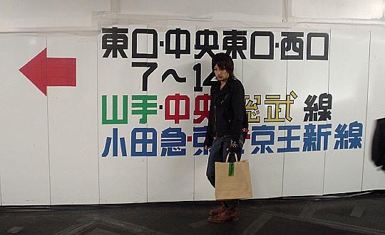 shinjyukueki_font_3.jpg