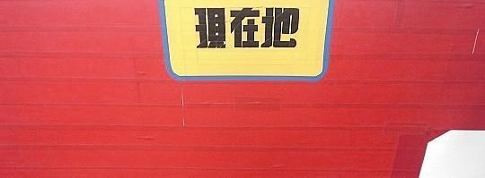 shinjyukueki_font_4.jpg