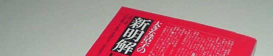shinmeikai_0.jpg