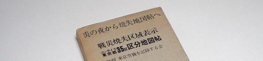 shoshitu_map_0.jpg