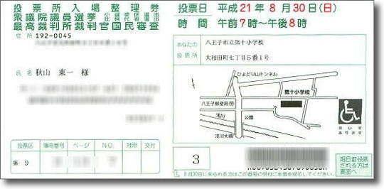 shuinsen_090830_0.jpg