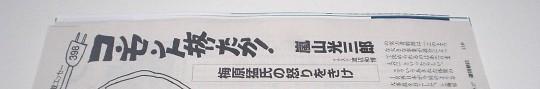 shukan_asahi_050516.jpg