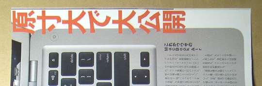 shukan_asahi_mac_0.jpg