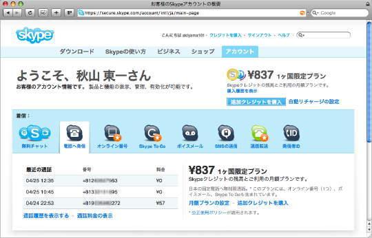 skype_account_090425_1.jpg