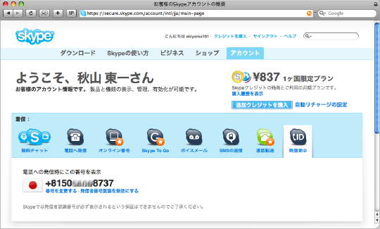 skype_account_090425_2.jpg