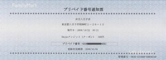 skype_coupon500_0.jpg
