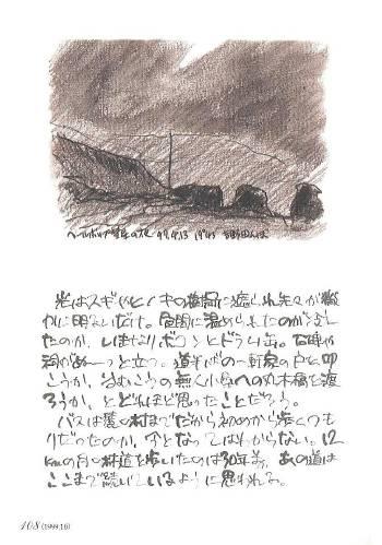 soutei_3.jpg