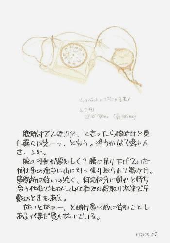 soutei_4.jpg