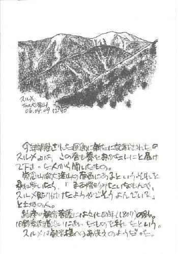 soutei_5.jpg