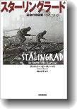 stalingrad_book_1.jpg