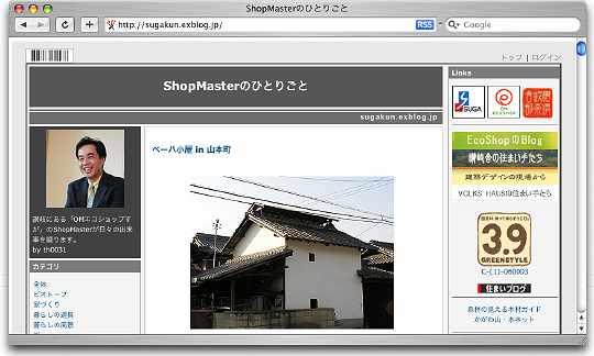 sugakun_blog_1.jpg