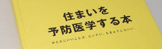 sumai_yoboigaku_0.jpg
