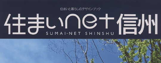 sumainet_shinshu_0.jpg